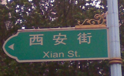 ??? Xian St.