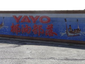 mural of manned Yami boats on the sea, with text reading '椰油部落 YAYO'