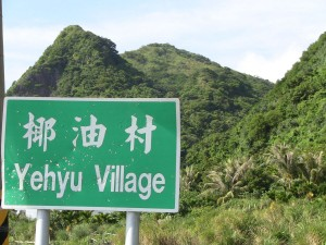 sign reading '??? Yehyu Village'