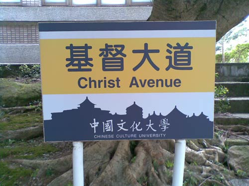 photo of a large decorative road sign reading 'Christ Avenue / 基督大道' with 'Chinese Culture University' at the bottom