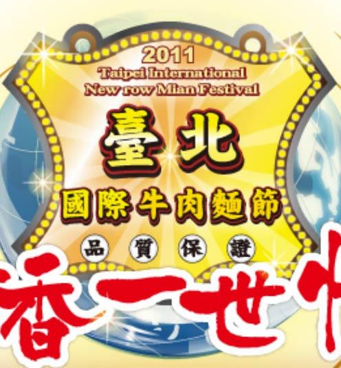 image of logo that reads '2011 Taipei International New row Mian Festival'