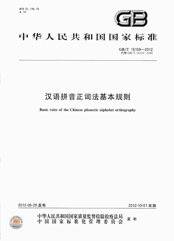 front cover of GB/T 16159-2012 Pinyin guidelines