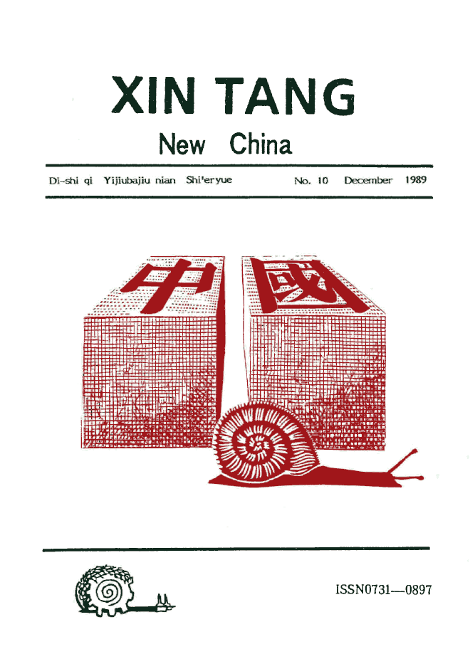 cover of Xin Tang no. 10