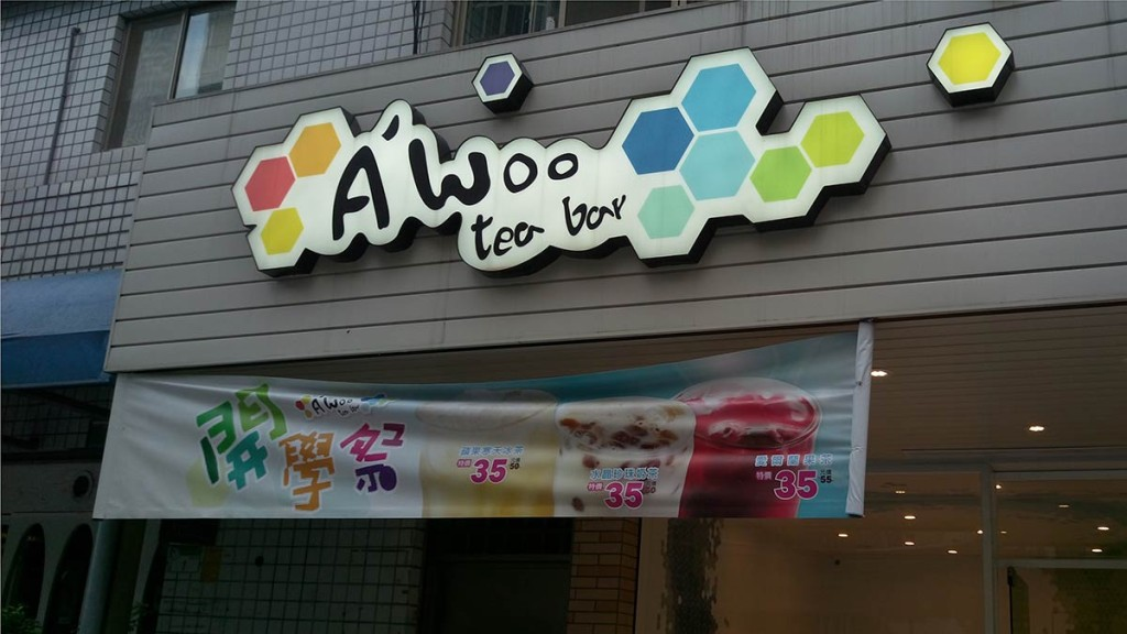 awoo_tea_bar