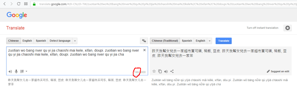 Image showing how Google Translate will produce Hanyu Pinyin with tone marks for texts of up to 160 characters
