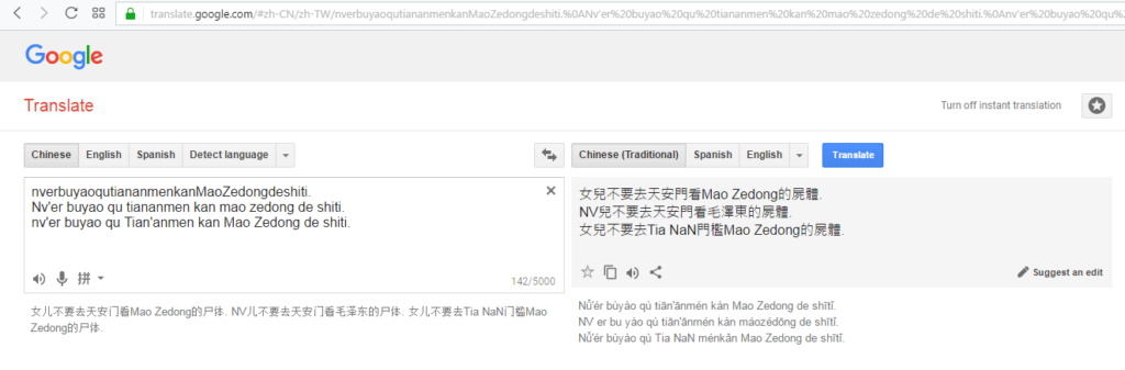 sample showing how Google Translate fails to capitalize and parse Tian'anmen and Mao Zedong, producing tian'anmen and maozedong instead.