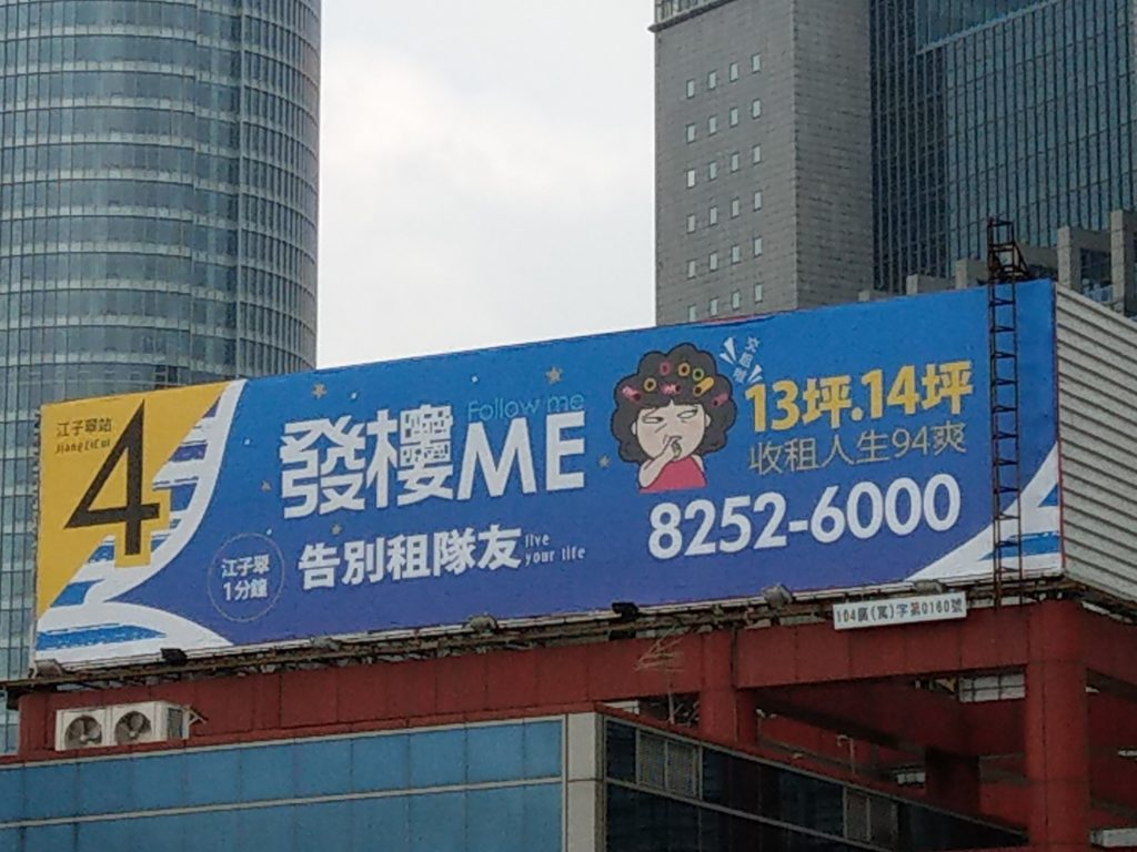 image of the large billboard discussed in this post