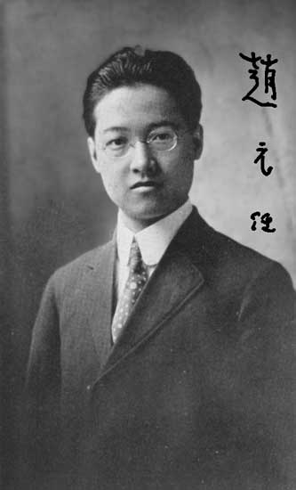 Y.R. Chao. Also, FWIW, Wikipedia took this image from Pinyin.Info, not the other way around.